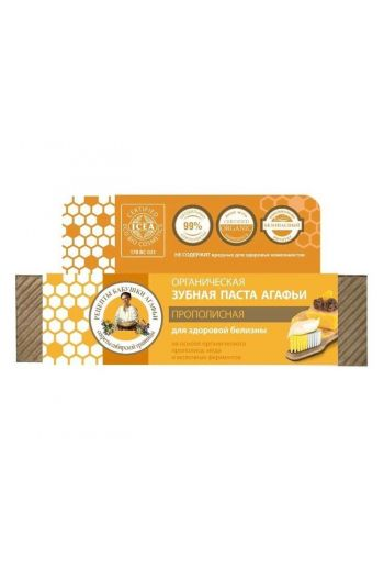 Organic toothpaste with propolis 75ml